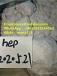 high quality purity HEP Hep hep pvp white crystal online China supply,WhatsApp:+8616533954563